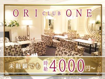 CLUB ORI ONE(クラブ オリワン)のアルバイト情報