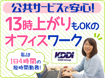株式会社KDDIエボルバコールアドバンス/urawa0205のアルバイト情報