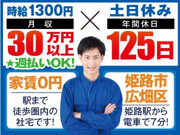 株式会社TTM姫路支店/HIM171020-1のアルバイト情報