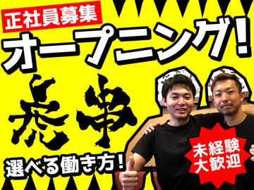 株式会社虎串丸の内店のアルバイト情報