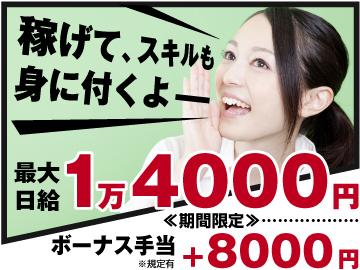 現場作業をしたことがない未経験者…そんな方でも日給1万円〜!