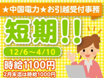 12/6〜4/10の期間限定!中国電力のお引越し受付事務★週3日〜&時間が選べます!★未経験OK
