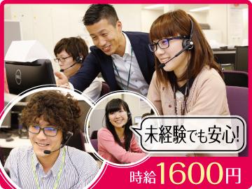 株式会社ベルシステム24/001-60235のアルバイト情報