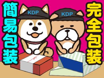 株式会社KDP  ※広告No.170189-04のアルバイト情報