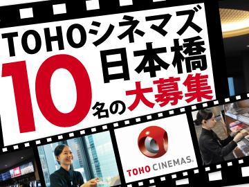 TOHOシネマズ 日本橋のアルバイト情報
