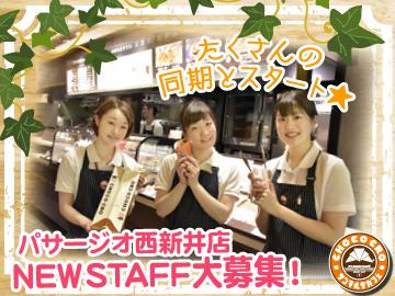 サンマルクカフェ  パサージオ西新井店 他、4店舗合同募集のアルバイト情報