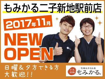 もみかる 二子新地駅前店のアルバイト情報