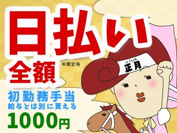 案件ぜ〜んぶ時給1000円以上♪全額日払い(規定)でスグGET!