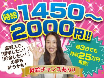 <最大時給2000円!&月収25万円可能!>大手メーカーで未経験から確かな安定を手に入れよう!
