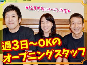 高松製麺所またちゃんのアルバイト情報