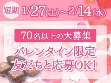 <時間手当あり>20時以降は時給が+200円!