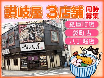 讃岐屋 (1)紙屋町店 (2)袋町店 (3)八丁堀店のアルバイト情報