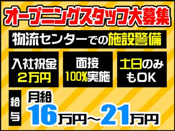 <<オープニングスタッフ大募集>>入社祝い金2万円&面接100%実施!!