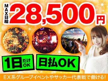 【登録のみOK】【日払OK】【激短1日OK】EX系限定ライブ☆日本代表戦・クリスマスイベント等多数!