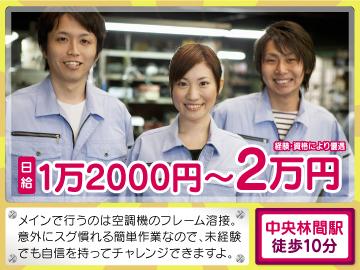 日給1万2000円〜のお仕事です!!スタッフ増員募集で!