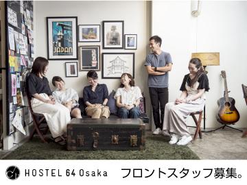 HOSTEL 64 Osaka (ホステルロクヨンオオサカ)のアルバイト情報