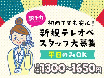 株式会社ウィルエージェンシー ITOS新宿支店/wsh0947のアルバイト情報