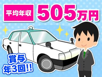 名鉄知多タクシー株式会社のアルバイト情報