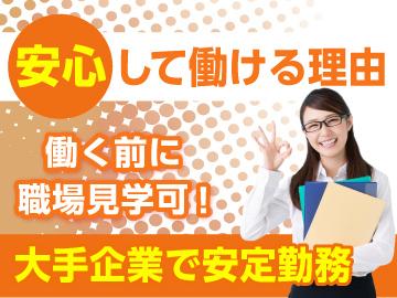 プロステージ株式会社のアルバイト情報