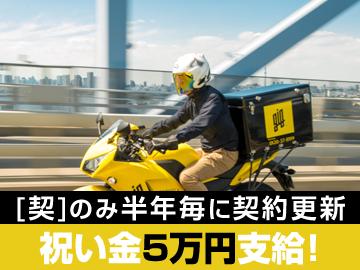 【自社雇用】更新毎に「お祝い金5万円支給!」