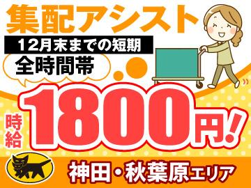 ヤマト運輸株式会社 神田・秋葉原エリアのアルバイト情報