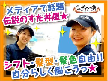 伝説のすた丼屋 イオンモール旭川駅前店のアルバイト情報