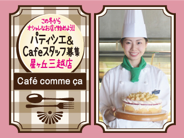 Cafe comme ca 星ヶ丘三越店のアルバイト情報