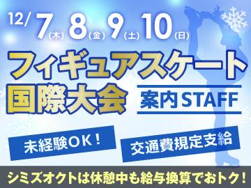 株式会社シミズオクト 名古屋支店のアルバイト情報