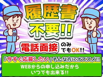 ◆カンタン3stepでOK!WEB⇒TEL⇒お仕事スタート!!