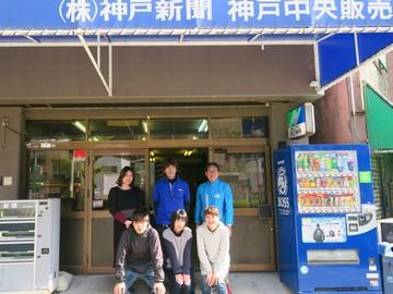 株式会社 神戸新聞神戸中央販売 神戸市販売センターのアルバイト情報