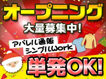 カンタン作業×翌日払いOK=最高のお仕事♪