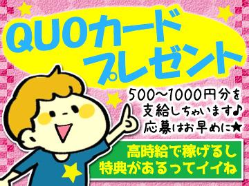 <オープニング特典☆QUOカードプレゼント>50名募集!!短期!!