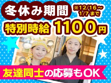 五穀 熊本嘉島店のアルバイト情報
