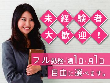 株式会社エージェント・コンサルティングのアルバイト情報