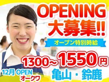 株式会社チェッカーサポート 三重営業所 No.7129のアルバイト情報