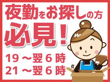 株式会社プロキャスト 大阪支店のアルバイト情報