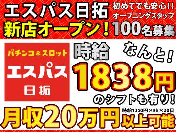 エスパス日拓(新宿・渋谷・上野・溝の口・秋葉原、他)のアルバイト情報