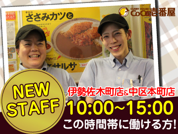 カレーハウスCoCo壱番屋 横浜市中区合同募集のアルバイト情報