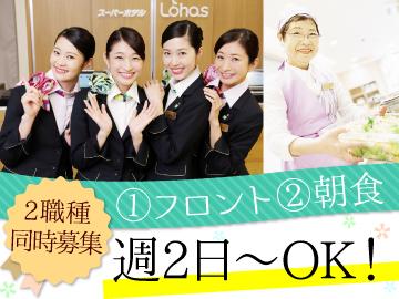 スーパーホテルJR上野入谷口のアルバイト情報