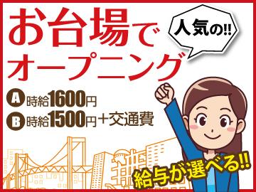 お台場★長期×平日のみ!稼げる時給1600円で月収25万円以上可能◎安定して無理せず長く働ける♪