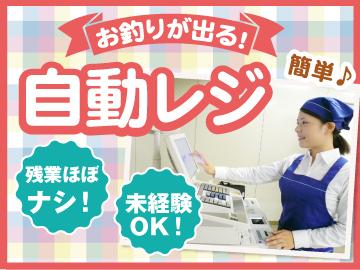 【時給1200円】勤務地多数!大手スーパーで簡単レジ★ゆったり自分のペースで学べる研修あり!