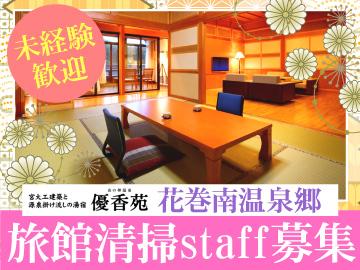 (株)フレンドステージ 山の神温泉 優香苑のアルバイト情報