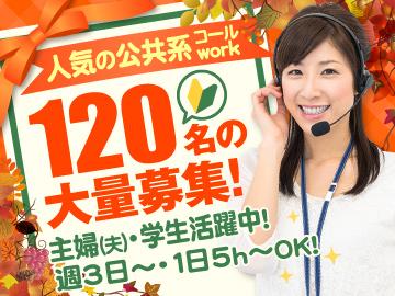 株式会社キャスティングロード/CSSH12264のアルバイト情報