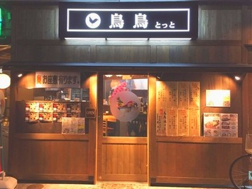鳥鳥(とっと) 塚口店のアルバイト情報