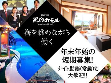 伊豆下田温泉 黒船ホテルのアルバイト情報