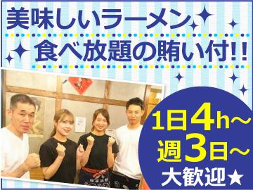 長浜ラーメン はじめ (A)本店 (B)2号店のアルバイト情報