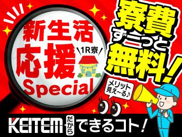 株式会社日本ケイテム 【広告No. TOKAI】のアルバイト情報