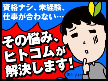 (株)ヒト・コミュニケーションズ/02d0802201718のアルバイト情報