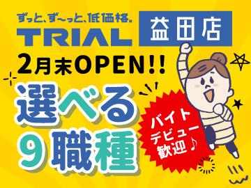 スーパーセンタートライアル 益田店のアルバイト情報