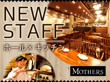 MOTHERS 立川南口店のアルバイト情報
